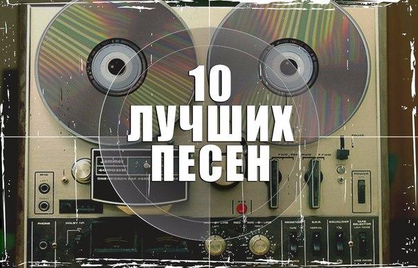 Сборник из 10 лучших песен для каждого года за последние 10 лет.