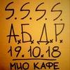 19.10. S.S.S.S: АБ ДР @ Mio DJ Cafe