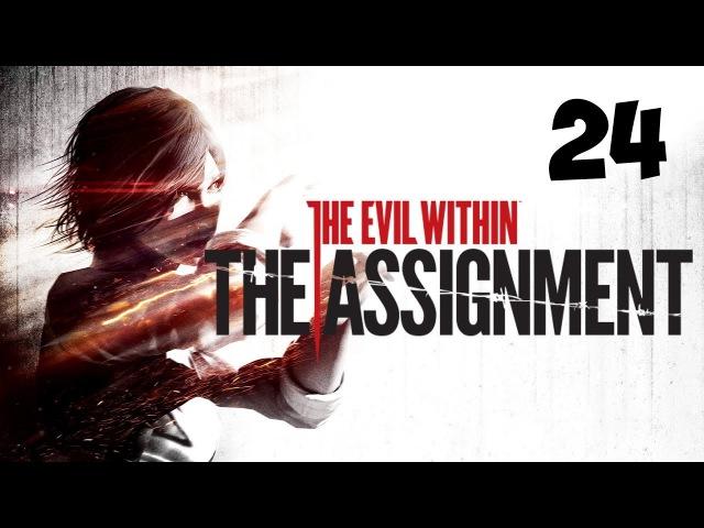 The Evil Within DLC The Assignment ► ДЖУЛИЯ КИДМАН ► 24