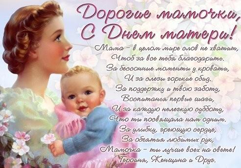 Какого числа День матери в 2019 году: когда День матери в России, как празднуют, история и традиции