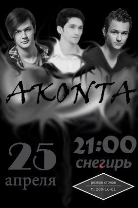 Афиша Владивосток Рок-группа Akонта в кафе Снегирь