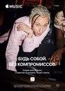 Первая локальная рекламная кампания Apple в России