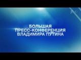 Большая пресс-конференция Владимира Путина (Онлайн прямой эфир)