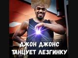 ДЖОН ДЖОНС ТАНЦУЕТ ЛЕЗГИНКУ [MMAMEMES]