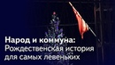 Народ и Суть времени Рождественская история для самых левеньких Вести из Александровского
