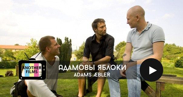 Адамовы яблоки (Adams ?bler)