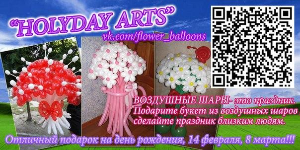Holiday arts букеты из воздушных шариков