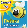 Частный Монтессори детский сад «Пчёлка» Воронеж