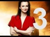 Вверх тормашками (2014) - 3 серия.  Комедия сериал (3 серия из 4) 2014