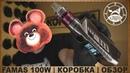 FAMAS 100W by ALPHA FOX КОРОБКА ОБЗОР