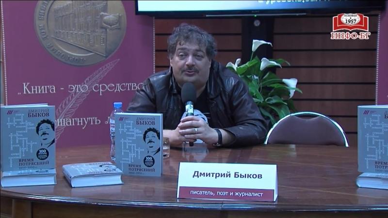 2018.06.08 Дмитрий Быков в книжном магазине БИБЛИО-ГЛОБУС