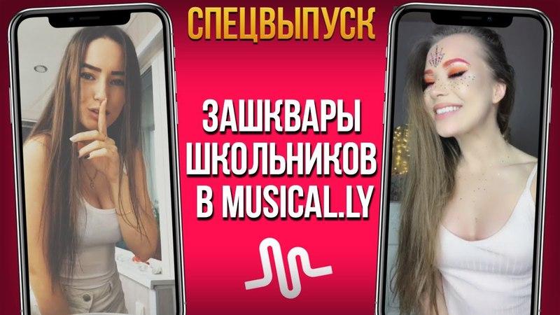 ЗАШКВАРЫ ШКОЛЬНИКОВ В MUSICAL.LY | СПЕЦВЫПУСК: НЯШКИ