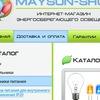 MAYSUN-SHOP интернет магазин!