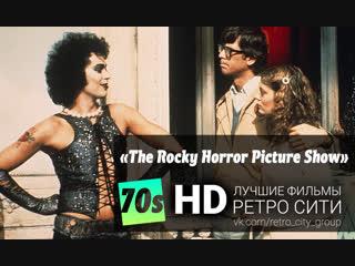 Шоу ужасов рокки хоррора / the rocky horror picture show (hd, 1975 год)