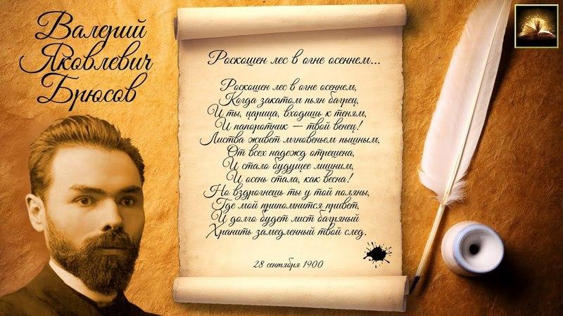 Стихотворение В Я Брюсов Роскошен лес в огне осеннем Стихи Русских Поэтов Аудио Стихи Слушать