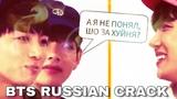 BTS RUSSIAN CRACK #56 ИХ НАСТОЯЩАЯ СУЩНОСТЬ МАТ И ОР