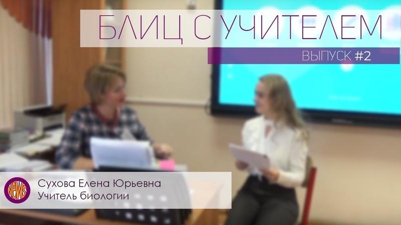 БЛИЦ С УЧИТЕЛЕМ-2 выпуск | Сухова Елена Юрьевна