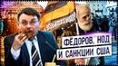 Фёдоров, НОД и санкции США | Евпата Кнур - дедушка пранкер