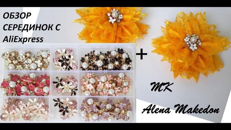 Обзор серединок с AliExpress MK Осенние цветы из лент на заколке. DIY Украшение Канзаши.