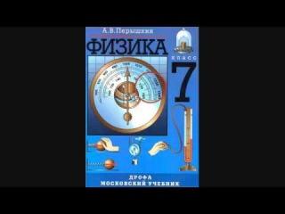 Физика 7 кл — 25  Давление  Единицы давления