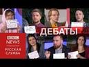 Как сбить градус вражды дебаты молодых украинцев и россиян на Би би си