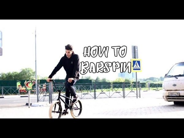 PASHA PARFENCHUK HOW-TO BARSPIN ON BMX | КАК СДЕЛАТЬ БАРСПИН