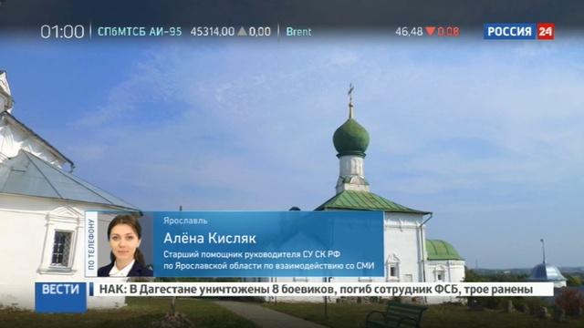 Новости на Россия 24 • В Переславле-Залесском убит настоятель Свято-Троицкого Данилова монастыря