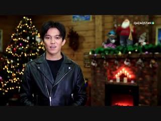 Димаш Кудайберген Dimash новогоднее поздравление для казахстанцев 💝