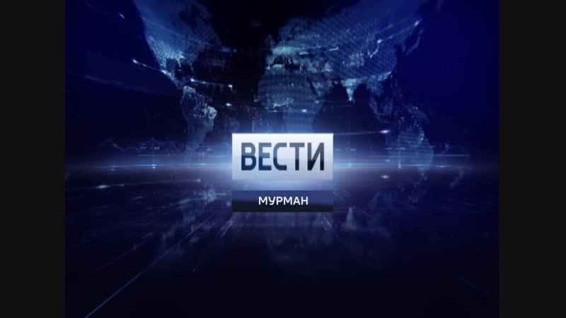 Вести Мурман (Россия-1 ГТРК Мурман 12.02.2010)