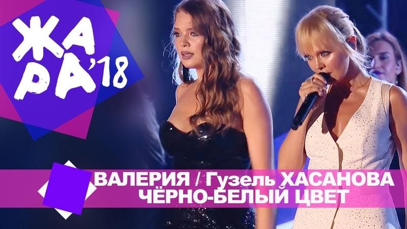 Валерия и Гузель Хасанова Чёрно белый цвет ЖАРА В БАКУ Live 2018