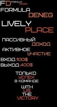 Живая Очередь, 14 декабря , Москва, id208467713