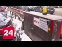 Жители центра Москвы выясняют, как чужаки попадают через шлагбаум в их дворы - Россия 24
