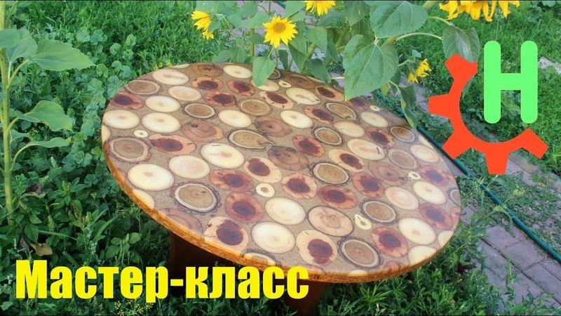 Стол из срезов дерева и эпоксидной смолы Table from woodcut and epoxy resin DIY Hand Made
