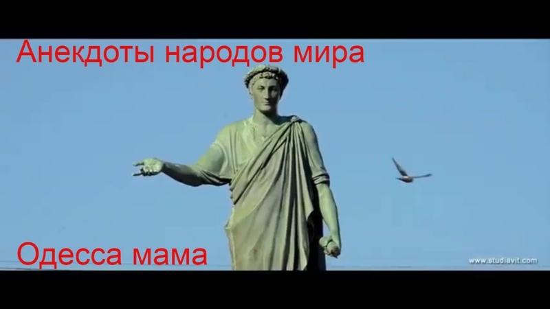 Анекдоты стран мира Одесса мама