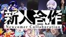 新人合作 ~Newcomer Collaboration~