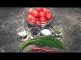 Солёные помидоры за два дня, хорошая закуска