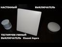 Умный выключатель Xiaomi Aqara Wall Switch подключение и установка коробки