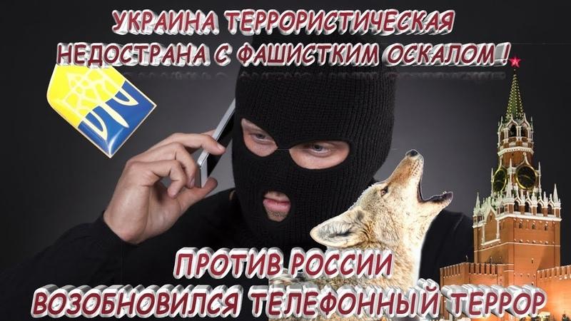 НЕ БРАТЬЯ ШАКАЛЫ- ШАКАЛЯТ ! Против России возобновился телефонный террор