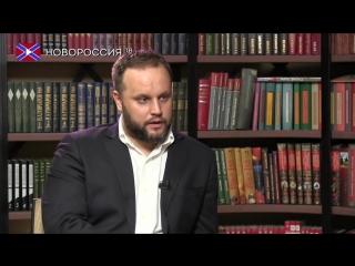 Павел Губарев о победе или поражении ДНР.