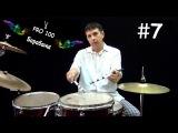 Урок игры на Барабанах #7 | Хват палочек и одиночные удары | Видео школа «Pro100 Барабаны»