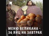 Меню великана – 36 яиц на завтрак