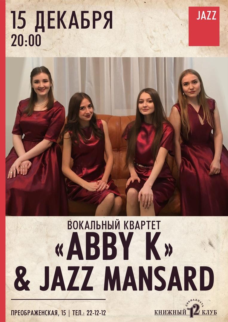 "15.12 ABBY K Quartet & Jazz Mansard в Книжном клубе ""12""!"
