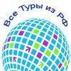 Все туры из РФ