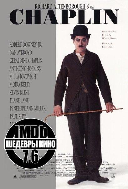 Одна из лучших ролей Роберта Дауни младшего! Еще задолго до того, как стать всеобщим любимцем Тони Старком, Роберт Дауни мл. сыграл великого комика Чарли Чаплина, за что он и получил номинацию на Оскар. Великолепный фильм с великолепным актером!