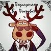 ПОДСЛУШАНО В Покрово-Пригородном