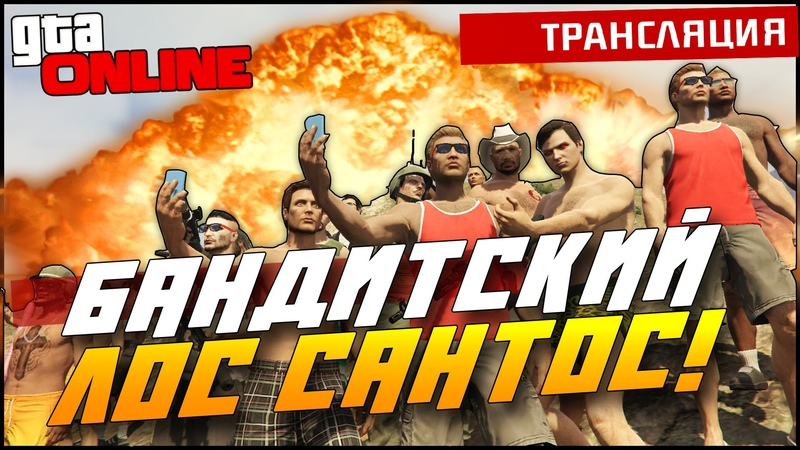 GTA Online (PC) - БАНДИТСКИЙ ЛОС САНТОС!(Стрим)(Угар!)