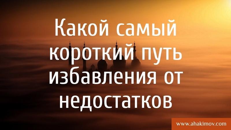 Какой самый короткий путь избавления от недостатков? - Александр Хакимов - Новосибирск, 06.07.2015