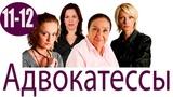 Детектив Адвокатессы 11,12 серия (2010) Фильм 9 - Дело об изнасиловании и 10 - Тебе конец