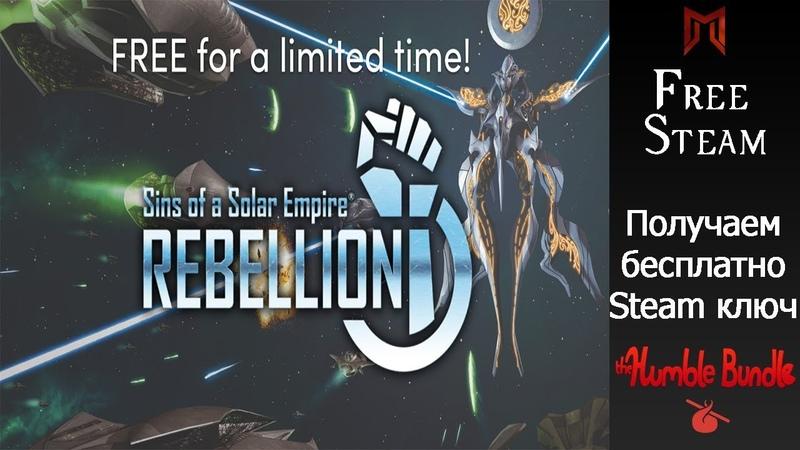 Humble Bundle получаем бесплатно Sins of a Solar Empire: Rebellion