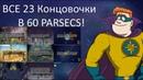 60 Parsecs ВСЕ 23 Концовок и пути их достижения 60 парсеков Misha Dwarf
